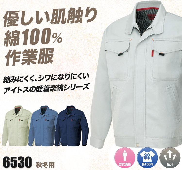 綿100%ツイル長袖ブルゾン 6530