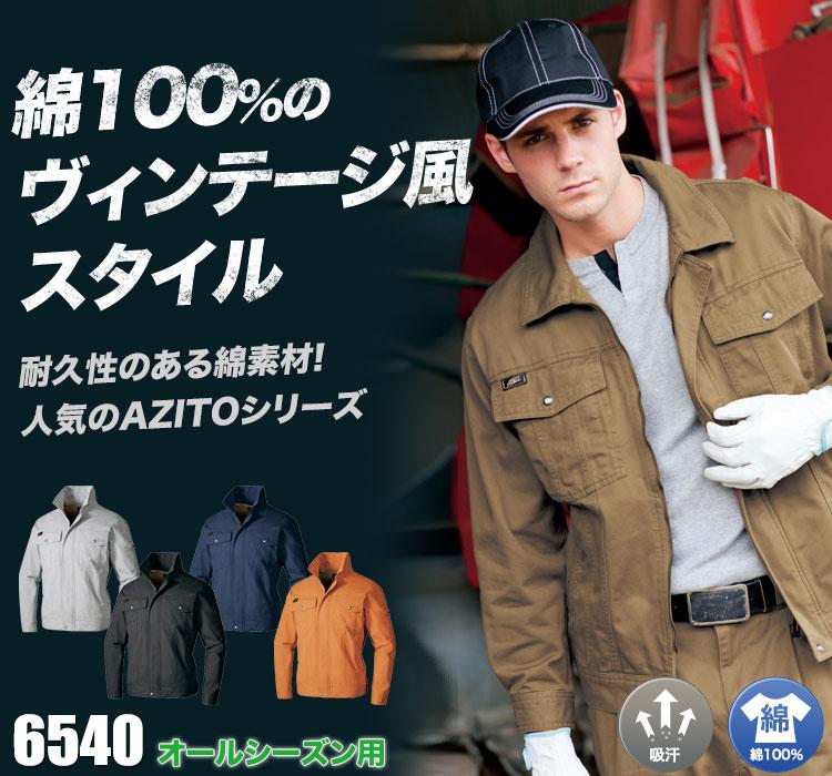 AZITO綿100%長袖ブルゾン 6540