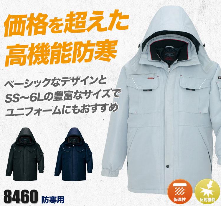 エコノミー防寒コート 8460