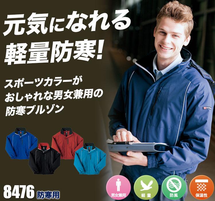 スポーツカラー防寒ブルゾン 8476