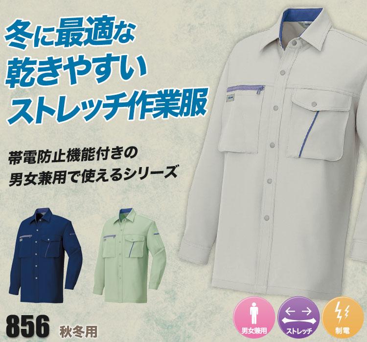 帯電防止長袖シャツ 856