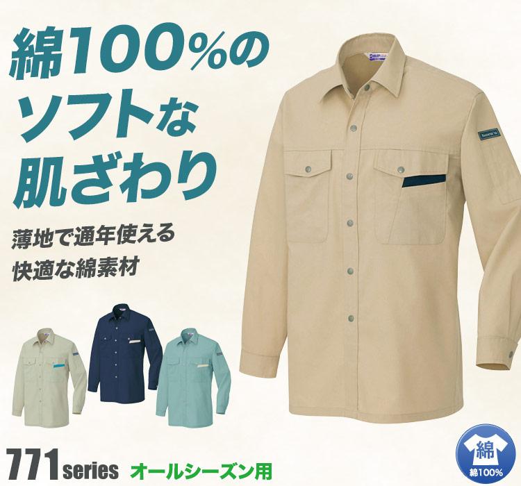 綿100%長袖シャツ 965