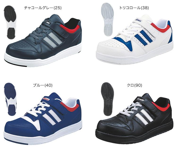 ジーベック 安全靴のカラーバリエーション