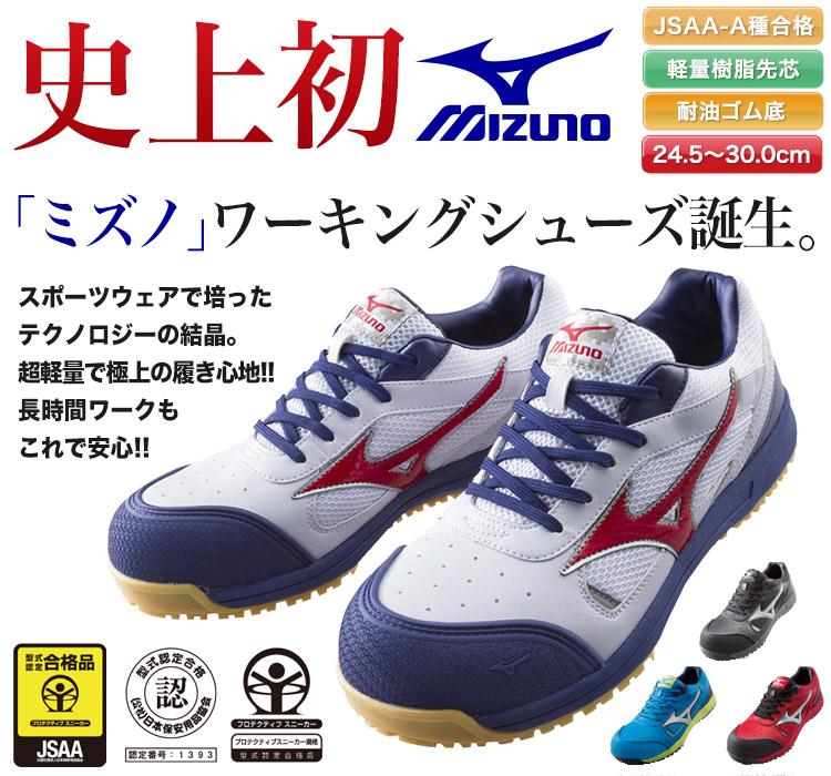 ミズノの安全靴