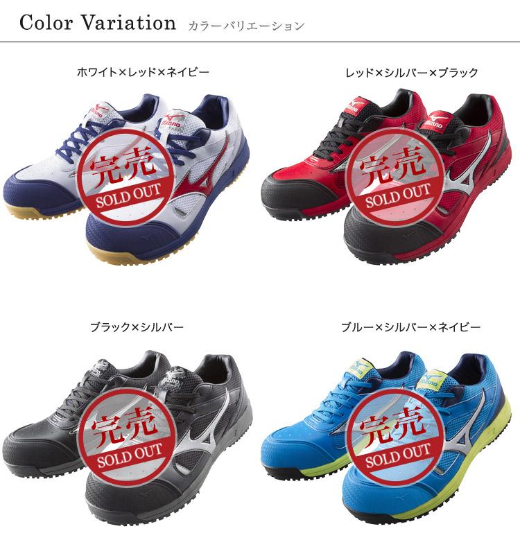 ミズノの安全靴・カラーバリエーション