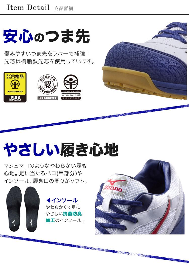 ミズノの安全靴・商品詳細