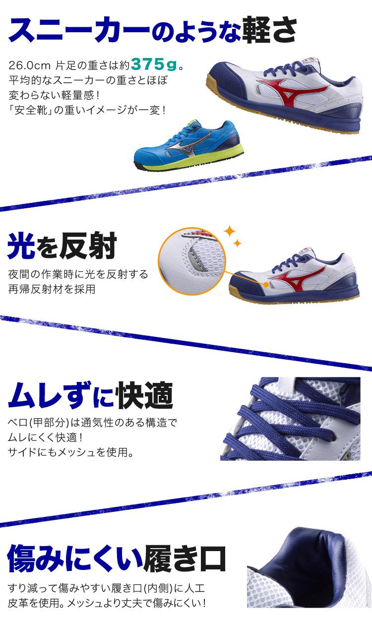 ミズノの安全靴・商品詳細2
