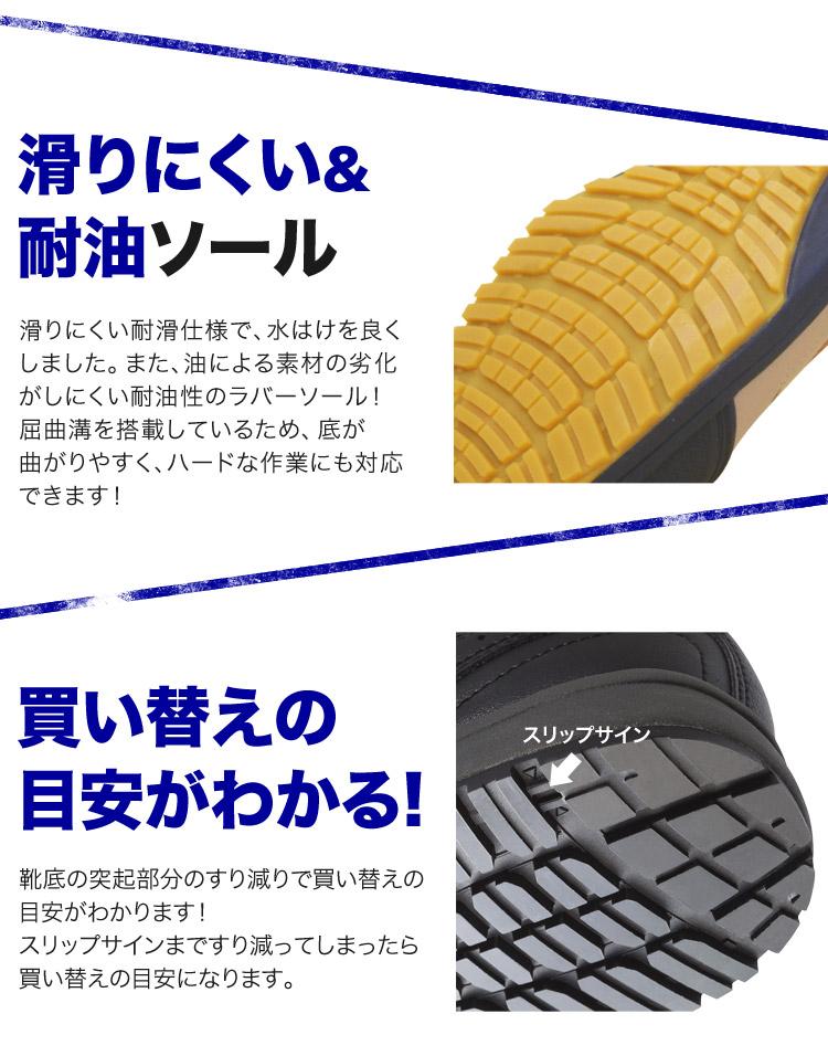 ミズノの安全靴・商品詳細3