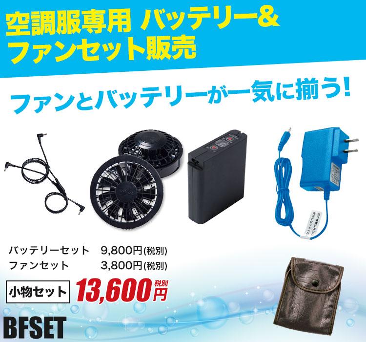 空調服専用のバッテリー&ファンセット