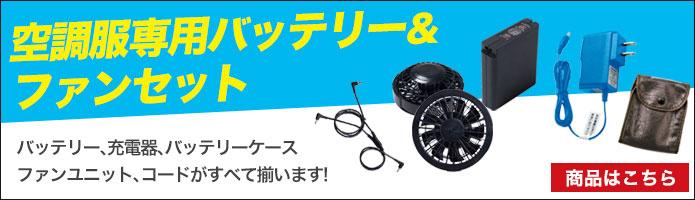 空調服専用バッテリー&ファンセット