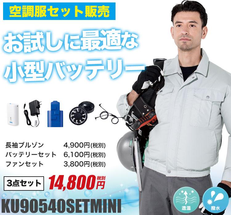 ジーベックの空調服セット ku90540