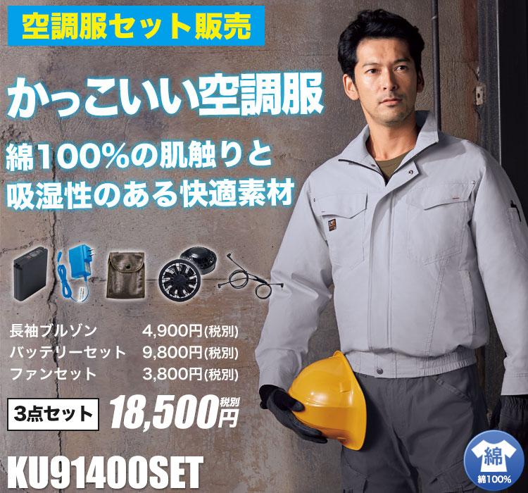 ジーベックの空調服セット ku91400