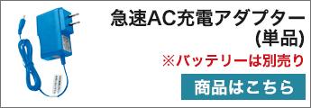 急速AC充電アダプター単品