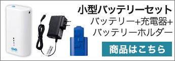 空調服用小型バッテリーセットはこちら