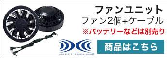 自重堂 空調服 ファンユニットRD9280