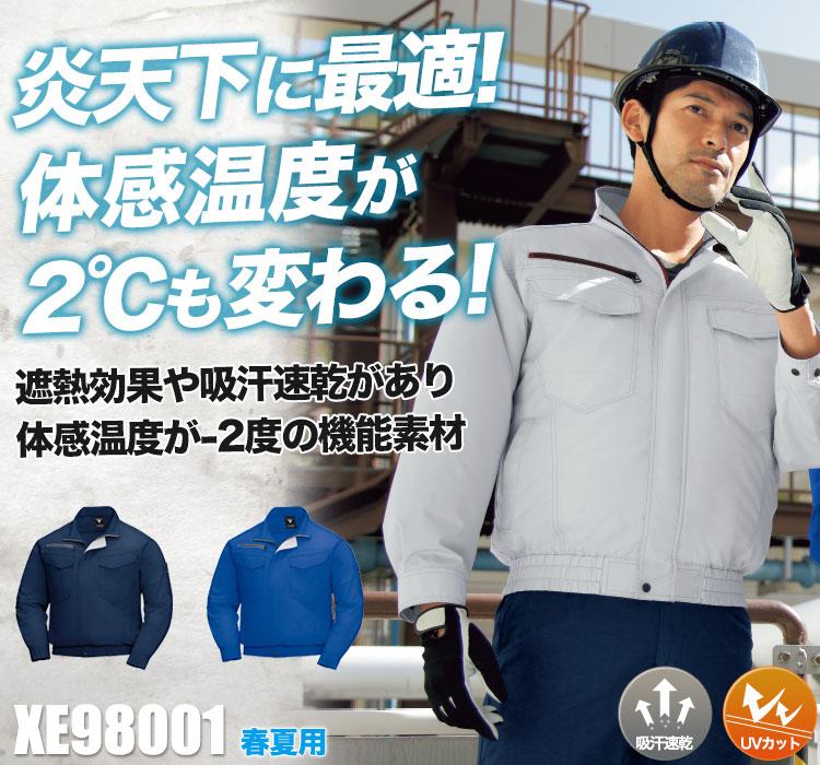 ジーベックの空調服 XE98001