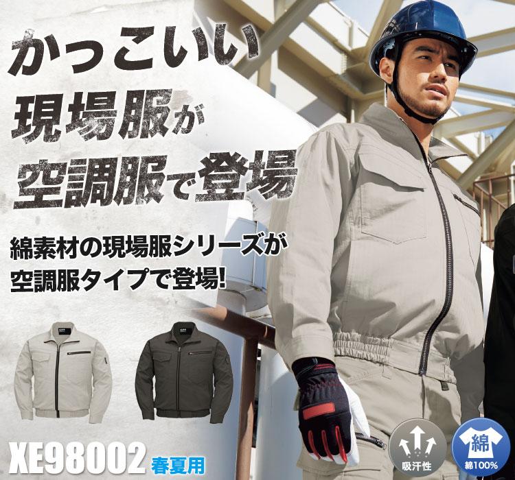 ジーベックの空調服 xe98002