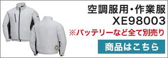 空調服用の作業服はこちら