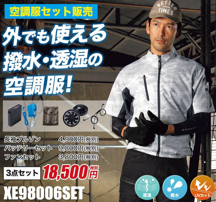 ジーベックの空調服 XE98006