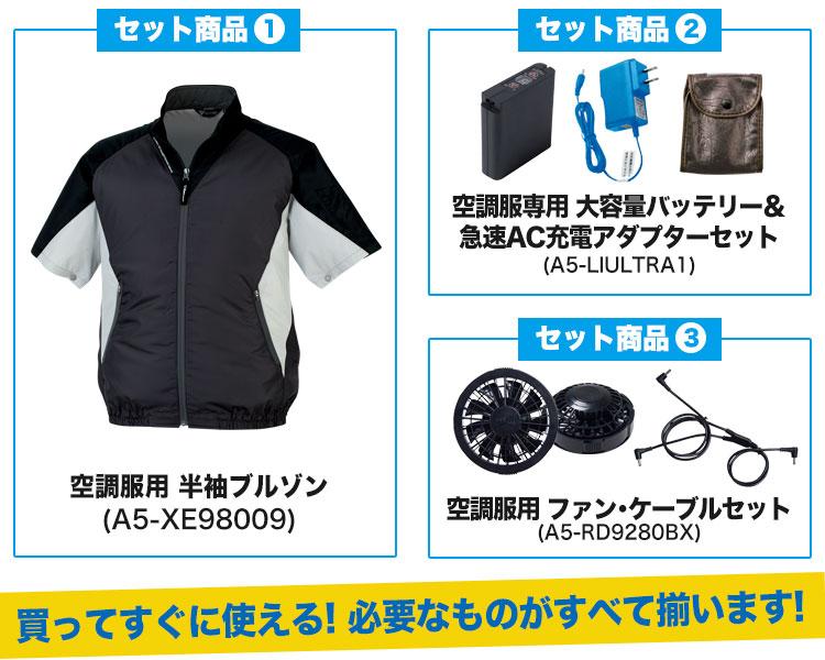 ジーベックの空調服セット内容