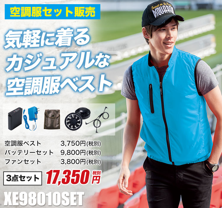 ジーベックの空調服セット xe98010