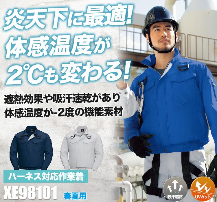 ジーベックの空調服 xe98101