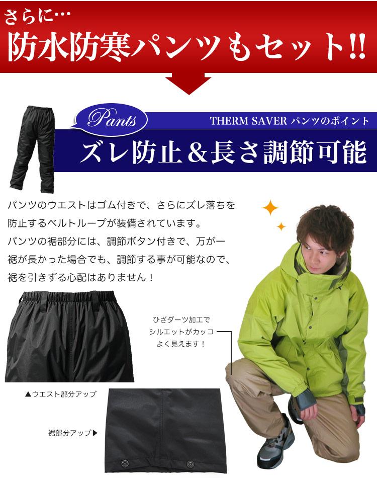 サーモセイバー防水防寒パンツのポイント�