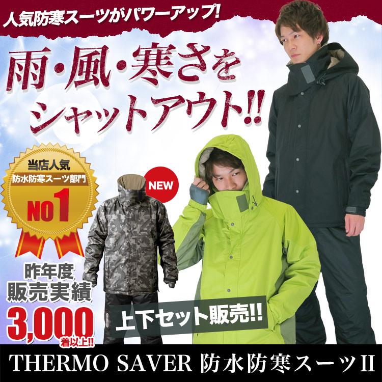 1番売れている防水防寒スーツ。雨・風・寒さをシャットアウト。迷った時はコレ!サーモセイバー防水防寒スーツ�