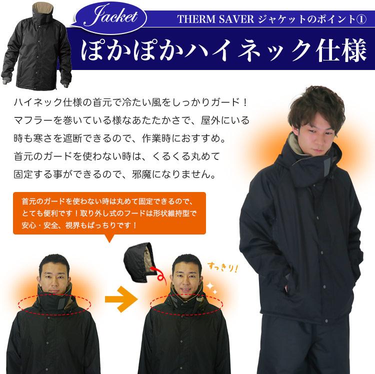 サーモセイバー防水防寒ジャケットのポイント1