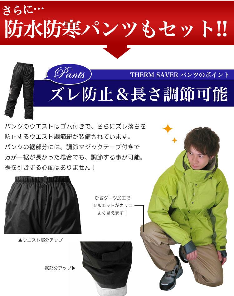 サーモセイバー防水防寒パンツのポイント