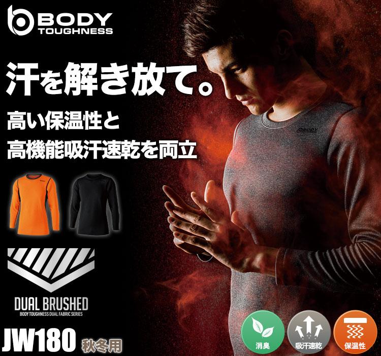 BODY TOUGHNESSのアウトラスト採用コンプレッションウェア JW-180