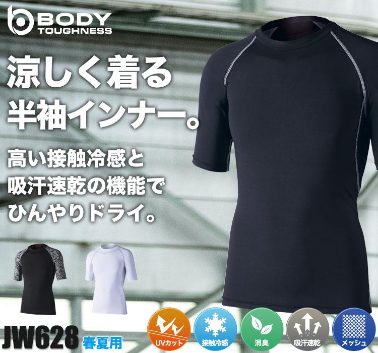 BODY TOUGHNESSの涼しいコンプレッションウェア JW-628