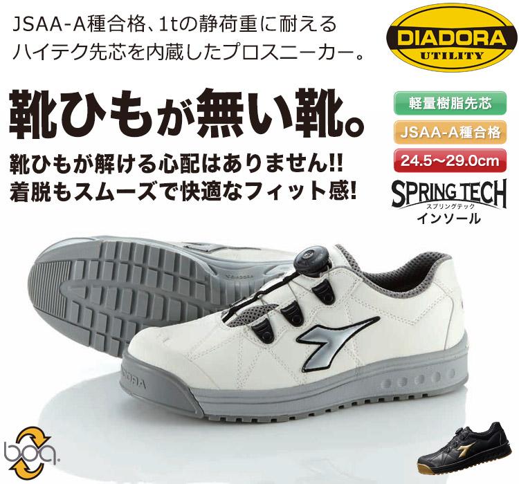 DIADORA フィンチ 靴ひもがないから解けない!着脱スムーズな超フィット感