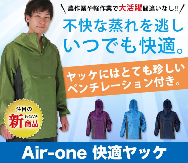 Air-one快適ヤッケ(ベンチレーション付き)