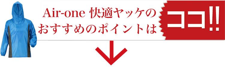 Air-one快適ヤッケのおすすめポイント