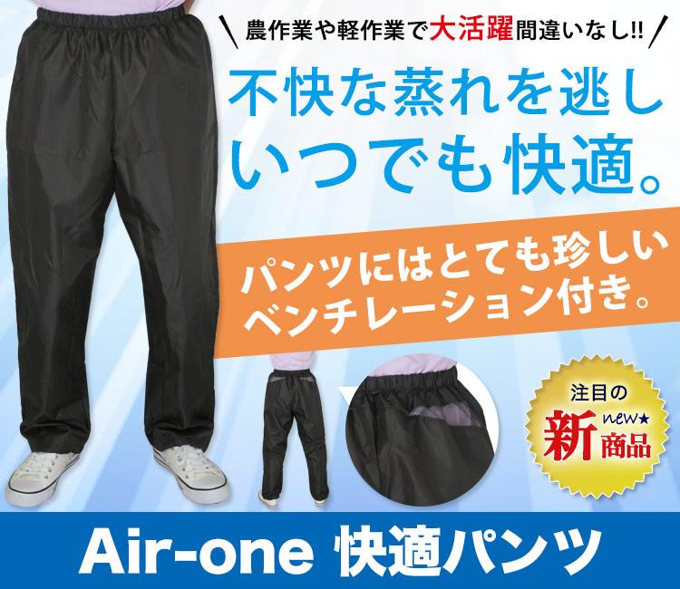 Air-one快適パンツ(ベンチレーション付き)KM-2272