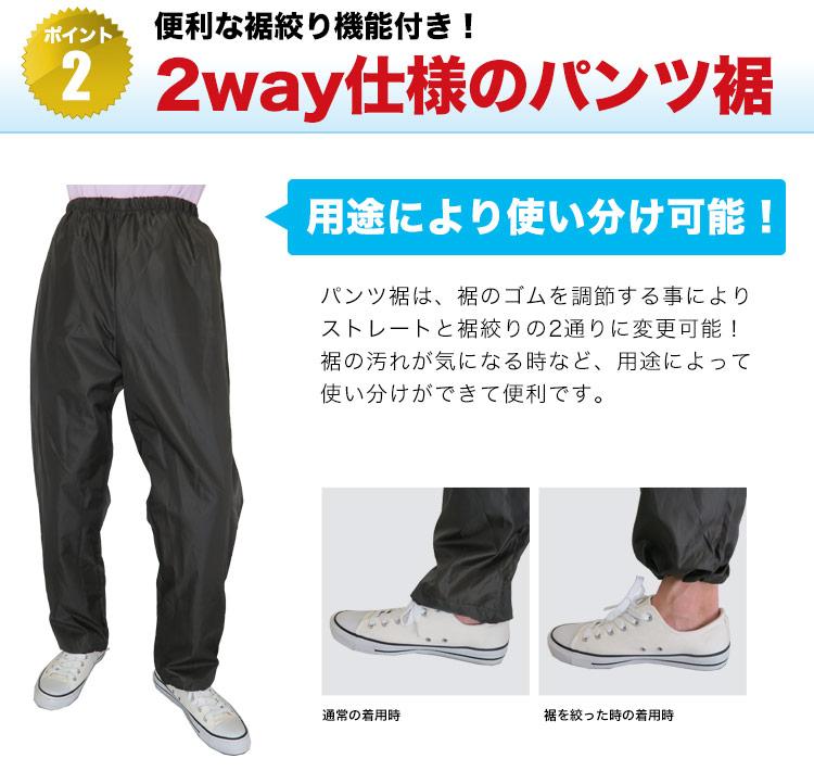 ポイント2 2way仕様のパンツ裾