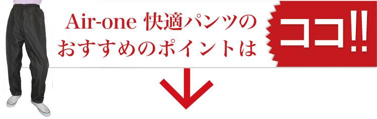 Air-one快適パンツのおすすめポイント