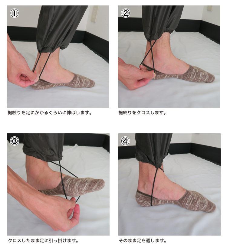 裾ゴムの使用方法