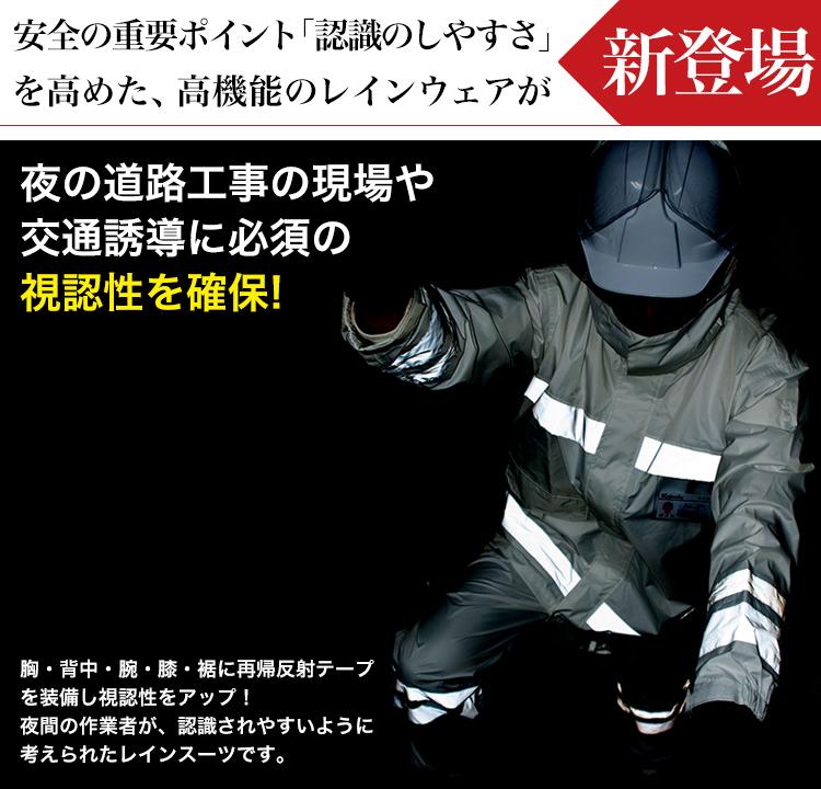 視認性レインスーツ KM-3810 新登場