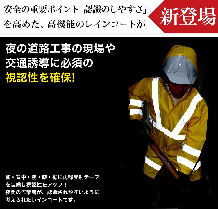 視認性レインコート KM-3820 新登場