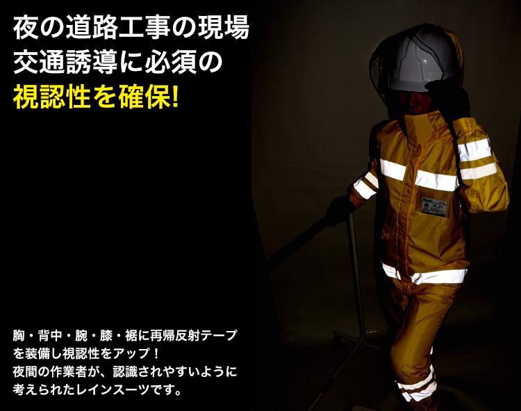視認性レインスーツ KM-3830