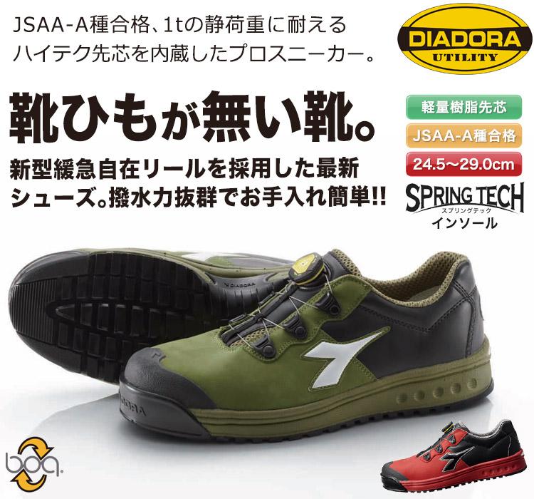 DIADORA モッキングジェイ 靴ひもがないから解けない!着脱スムーズな超フィット感