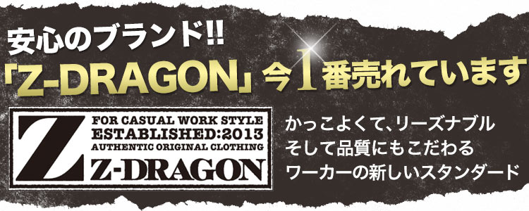 安心のブランド!Z-DRAGONは今1番売れています