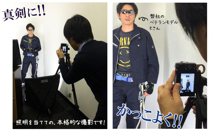 弊社スタッフがモデルとなった写真撮影