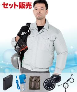 空調服セット(A5-KU90540SET)
