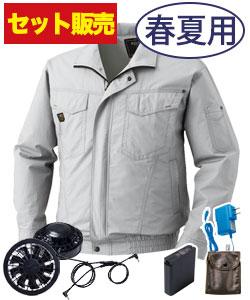 空調服セット(A5-KU91400SET)