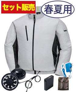 空調服セット(A5-XE98003SET)