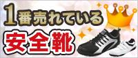 1番売れている安全靴